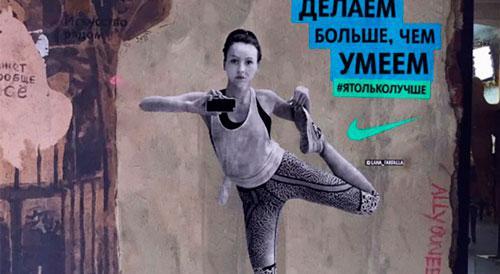 #Instaposters: campaña viral de Nike en Instagram